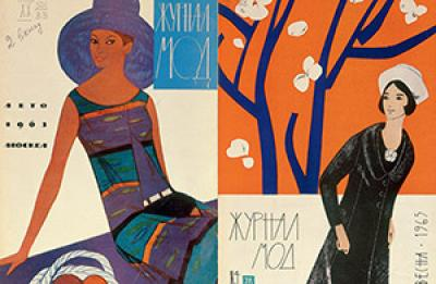 about fashion in the USSR 13