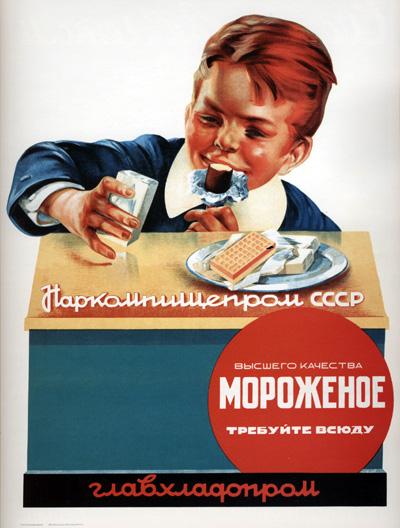 Russian commercials 4