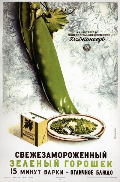 Russian commercials 6