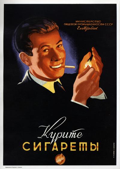 Russian commercials 11