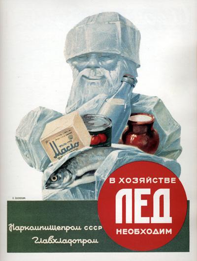Russian commercials 12