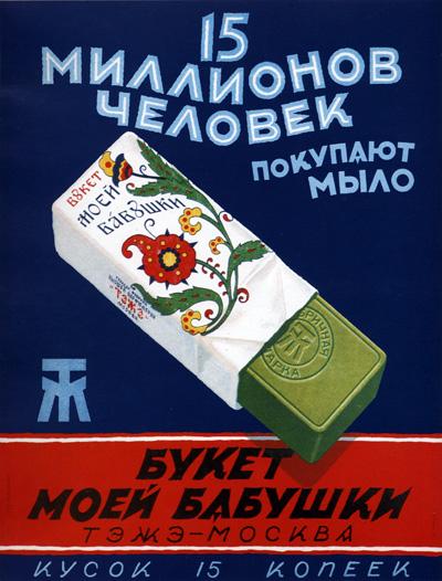 Russian commercials 14