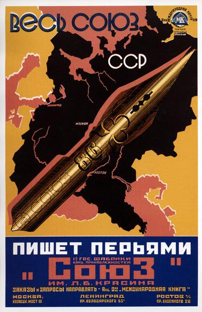 Russian commercials 22