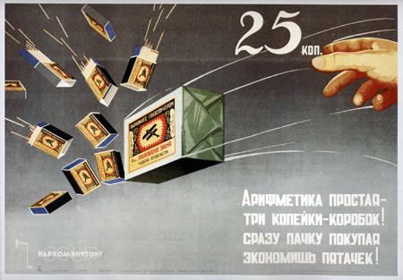 Russian commercials 23