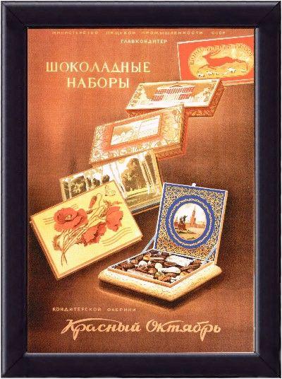 Russian commercials 25