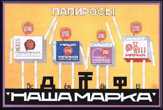 Russian commercials 29