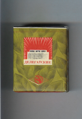 collection of the old soviet cigarettes 6