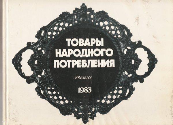 Consumer goods in Soviet Russia 1