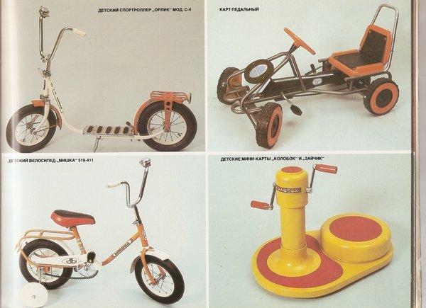 Consumer goods in Soviet Russia 10