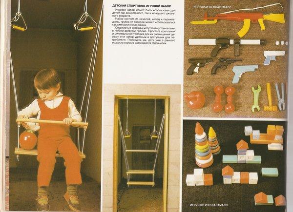 Consumer goods in Soviet Russia 11