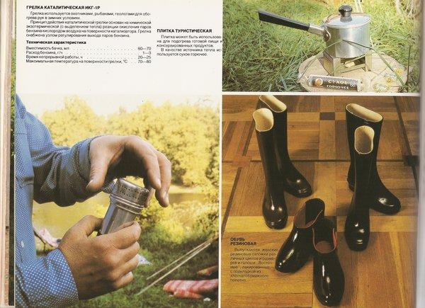 Consumer goods in Soviet Russia 15