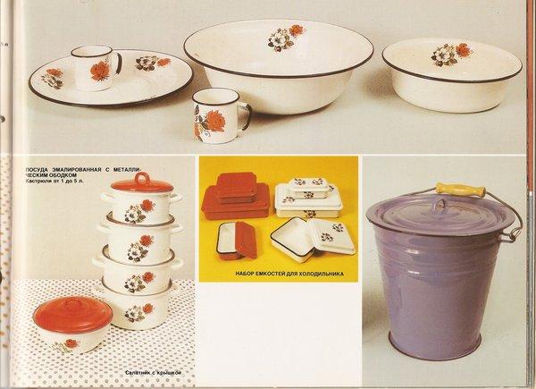 Consumer goods in Soviet Russia 16