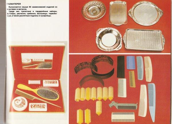 Consumer goods in Soviet Russia 19