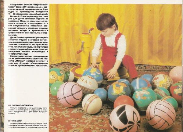 Consumer goods in Soviet Russia 2