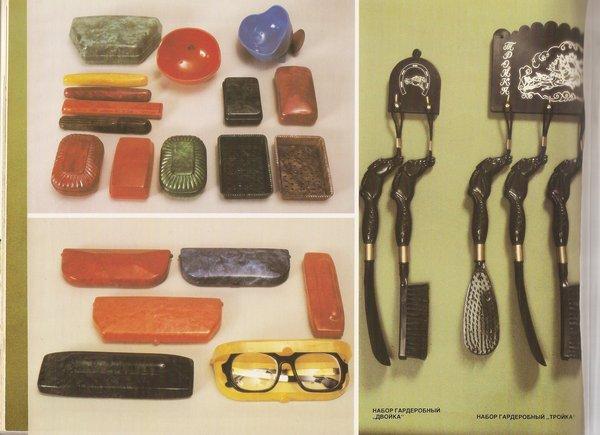 Consumer goods in Soviet Russia 20