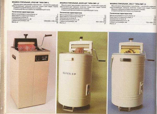 Consumer goods in Soviet Russia 4
