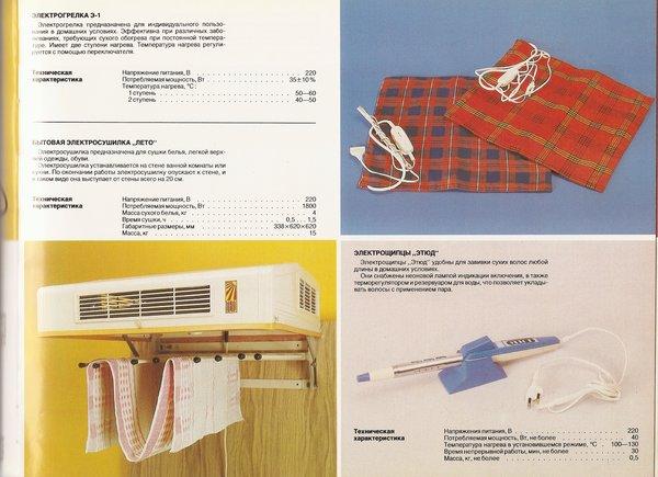 Consumer goods in Soviet Russia 5