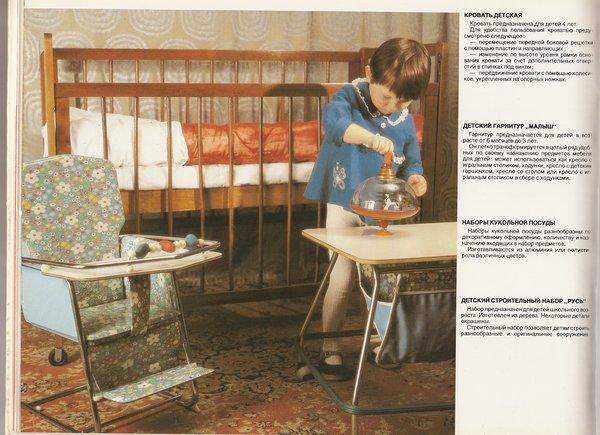 Consumer goods in Soviet Russia 7