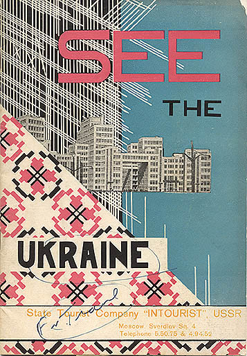 Soviet Ads for Western Audience 16
