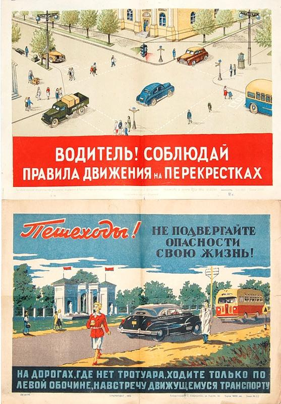 Soviet Road Safety Propaganda 2