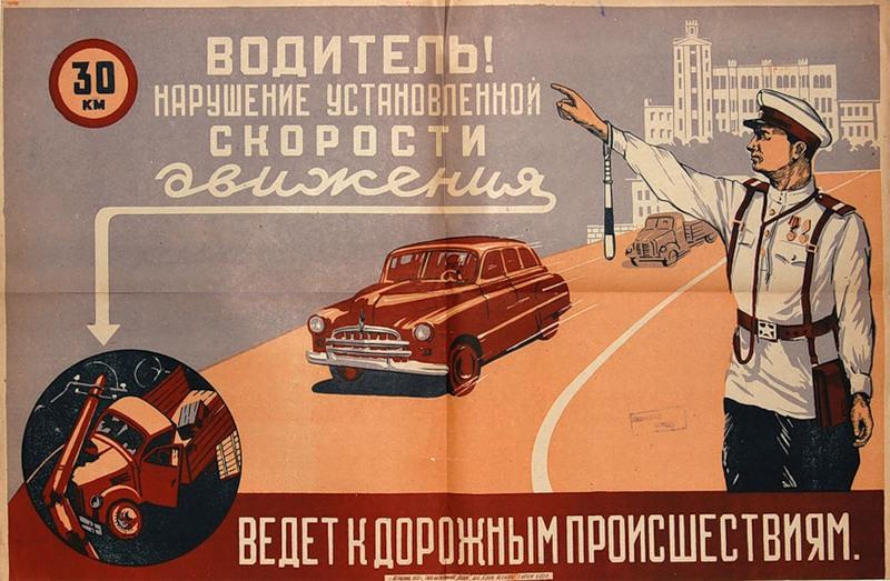 Soviet Road Safety Propaganda 3
