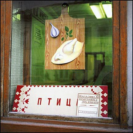 Soviet storefronts 10