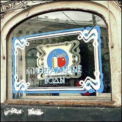 Soviet storefronts 24
