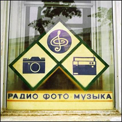 Soviet storefronts 30