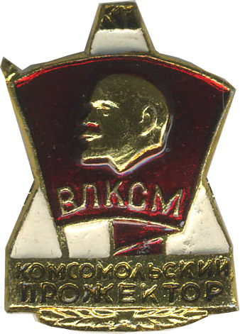 VLKSM Komsomol thing