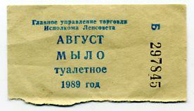Russian coupon