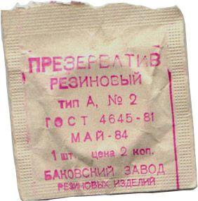 another Soviet condom