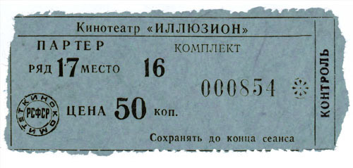 Russian cinema ticket
