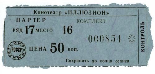 Russian cinema ticket