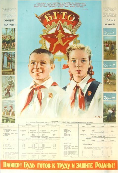 Soviet Summer Camps 11