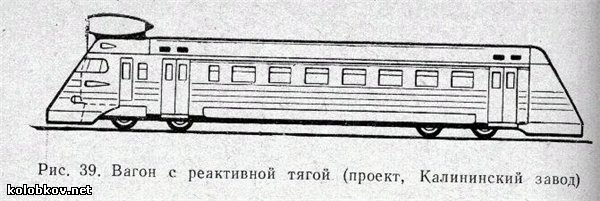 more information about soviet turbo jet train 3