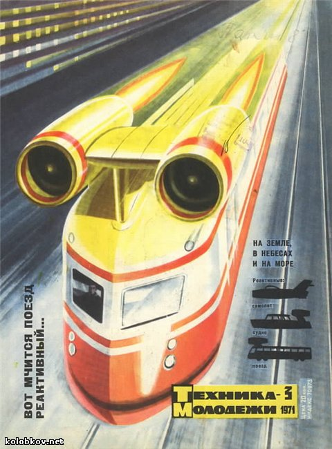 more information about soviet turbo jet train 4