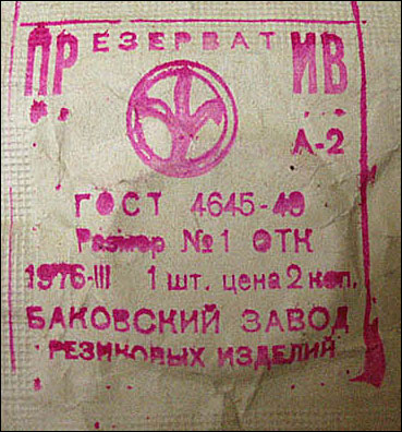 soviet contraceptive devices 4