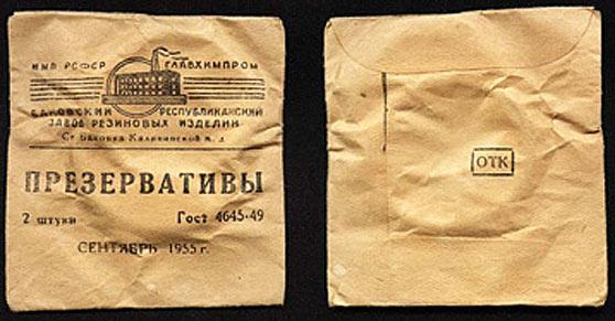 soviet contraceptive devices 6