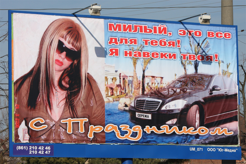 Russian billboards