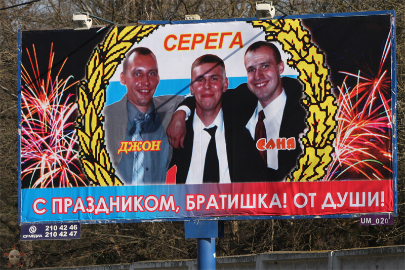 Russian billboards 2