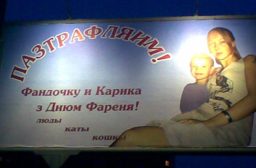 Russian billboards 3