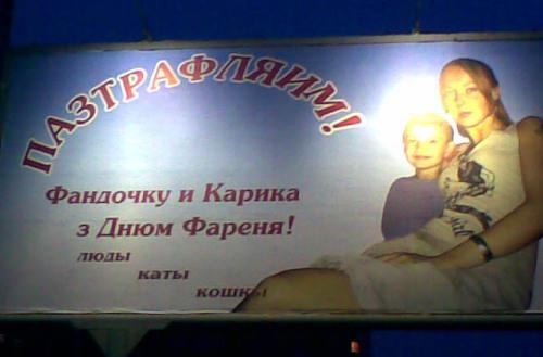 Russian billboards 3
