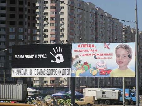 Russian billboards 4
