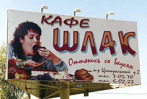 Russian billboards 5
