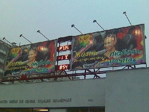 Russian billboards 6