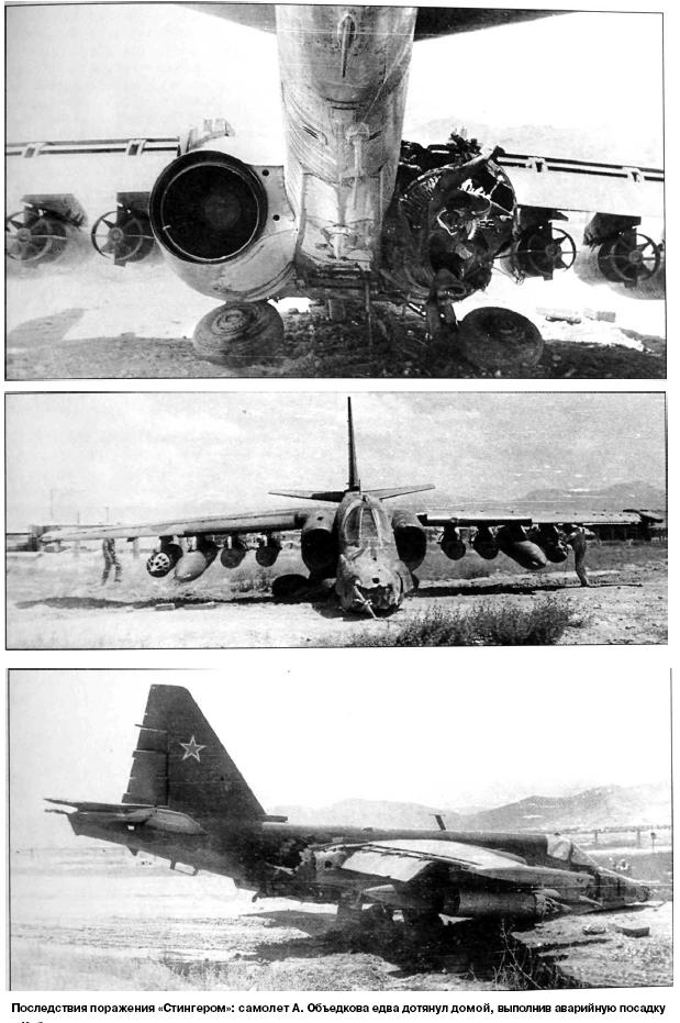 Russian jet fighters in Afghanistan, SU-25 2