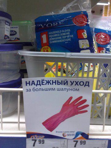 Russian supermarket jokes 5