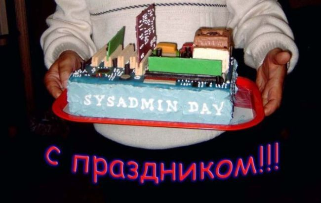 Sysadmin Day in Russia 1