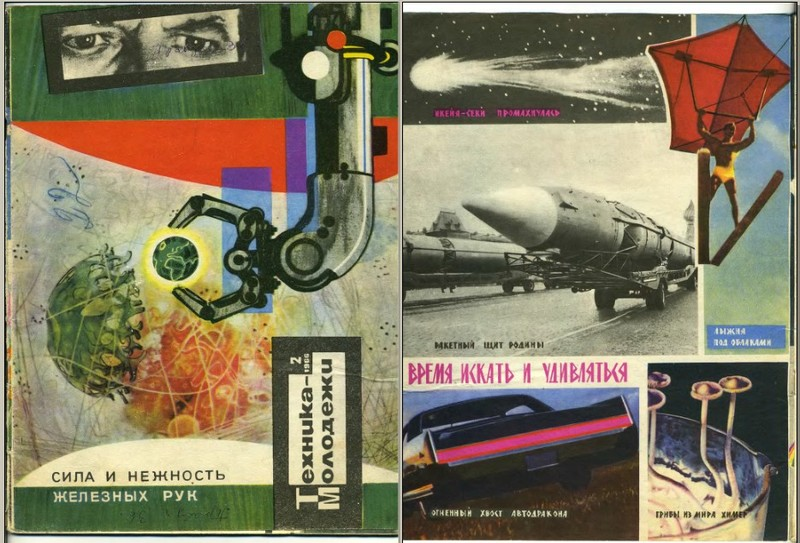 Cover of Soviet Russian science magazine 2