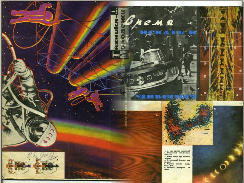 Cover of Soviet Russian science magazine 3